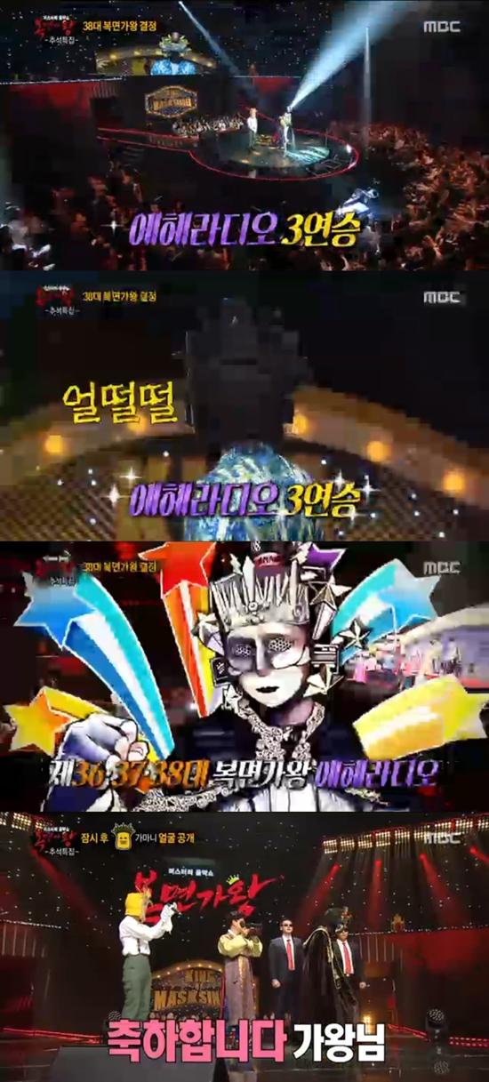 복면가왕 에헤라디오 / 사진=MBC 복면가왕 캡처