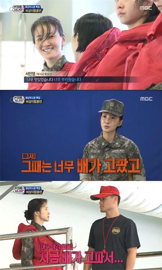 이시영. 사진=MBC '진짜 사나이' 방송 캡쳐