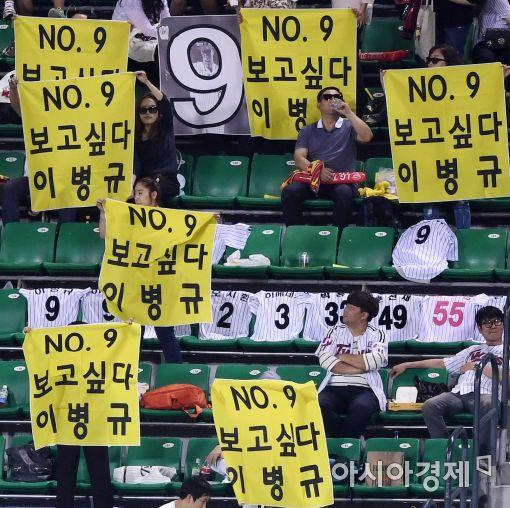 LG팬들이 '보고 싶다 이병규'라고 적힌 현수막을 들고 시위하고 있다.[사진=김현민 기자]