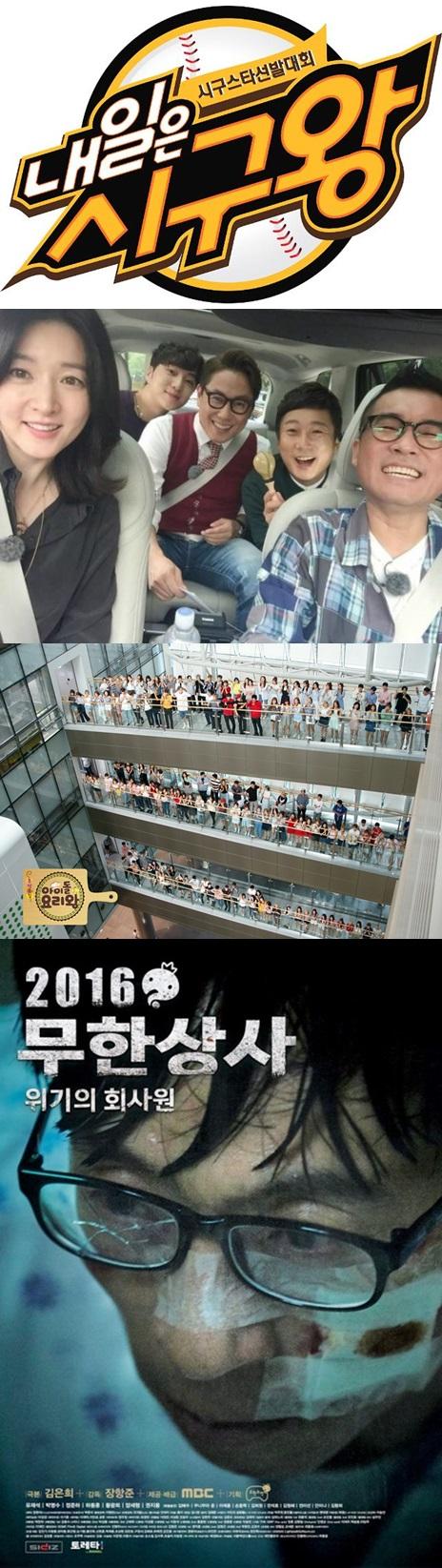 사진=SBS, MBC, KBS 제공
