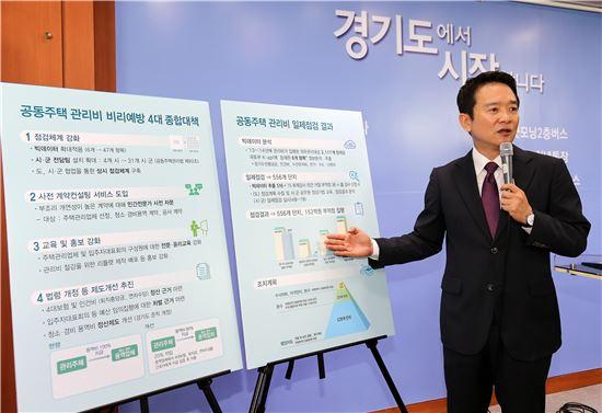 남경필 경기지사가 도내 아파트단지 관리비 비리예방 4대 종합대책을 설명하고 있다.