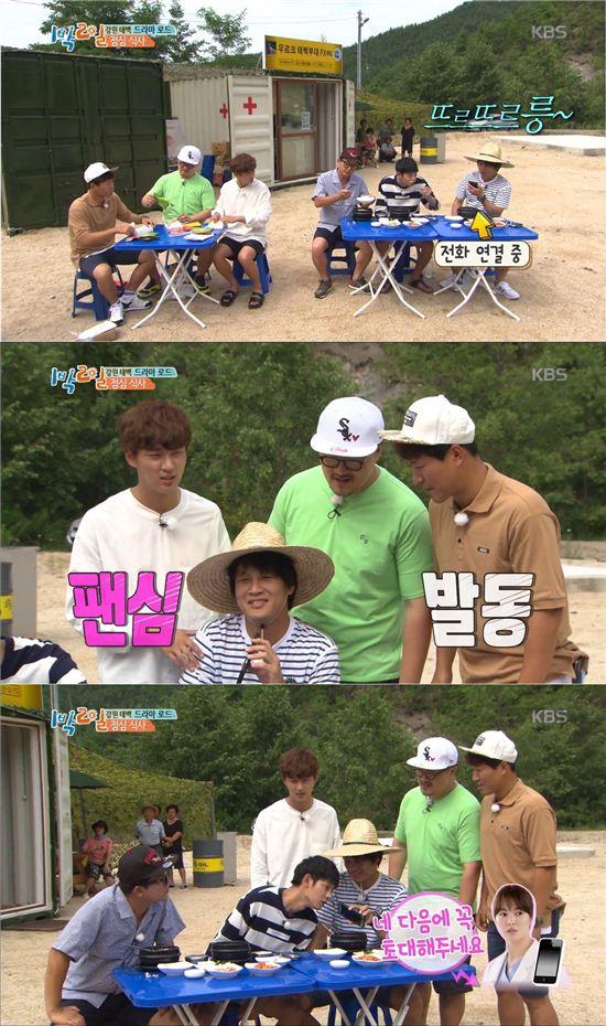 '1박2일' / 사진=KBS방송화면캡처