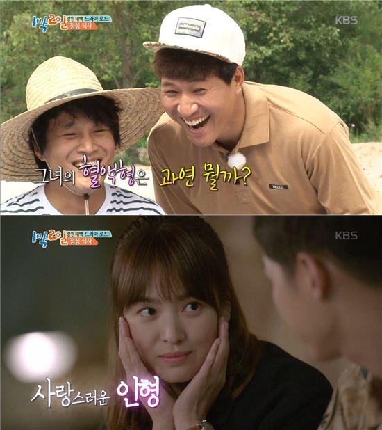 '1박2일' 송혜교 / 사진=KBS방송화면캡처