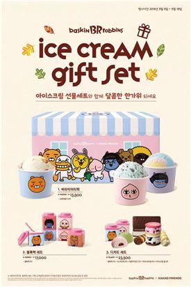 배스킨라빈스, '추석맞이' 아이스크림 세트 할인 판매