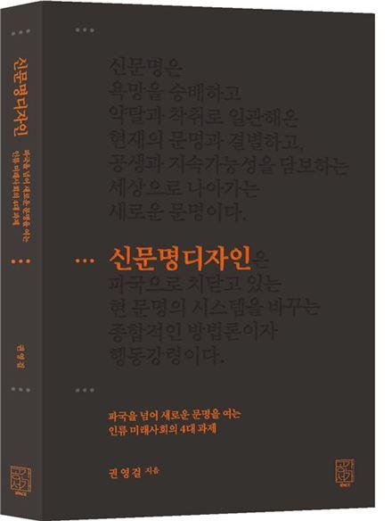 책 신문명디자인(사진=한샘 제공)
