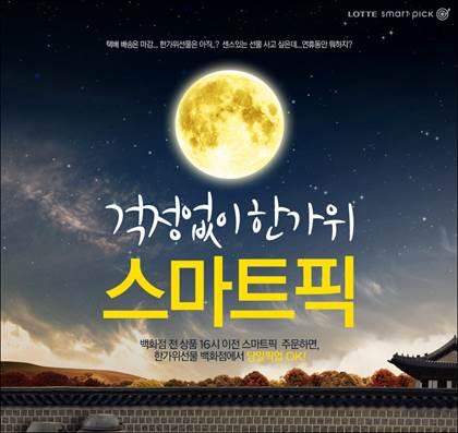 추석 연휴 전날까지 배송…롯데닷컴, 스마트픽 서비스 진행