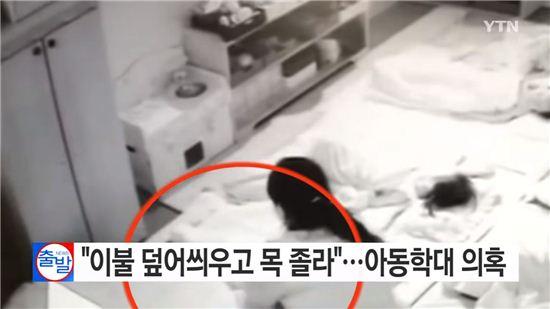 인천 어린이집 아동학대 / 사진=YTN뉴스화면캡처