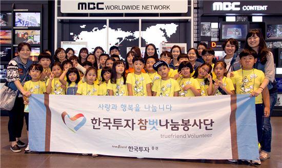 한국투자증권은 지난 10일 문화소외지역 어린이 25명을 초청하여 여의도 63빌딩과 상암 MBC월드를 방문 체험하는 행사를 진행했다.  <사진=한국투자증권>