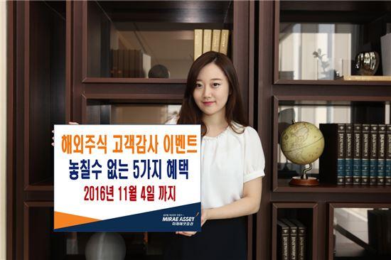 미래에셋증권, '해외주식 A to Z 고객감사 이벤트' 개최