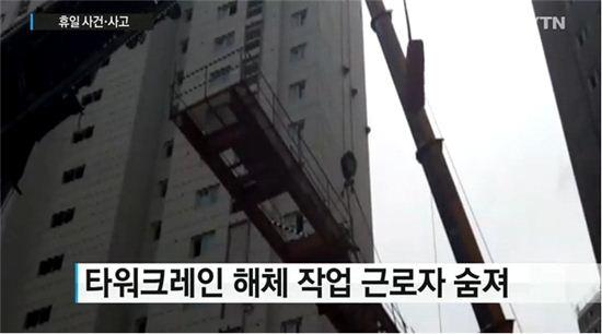 사진=YTN 보도화면 캡처