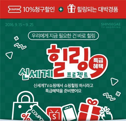 신세계티비쇼핑, '힐링 프로젝트' 이벤트 진행