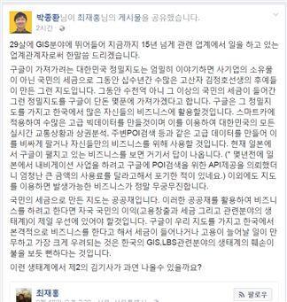 출처 : 박종환 전 록앤올 공동대표 페이스북