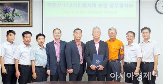 광주동부소방서, (사)무등산보호단체협의회와 시민산악봉사대 업무협약