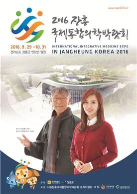 장흥국제통합의학박람회 포스터