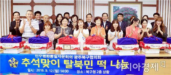 [포토]민주평통 광주북구협의회, 북한이탈주민 떡 나눔 행사