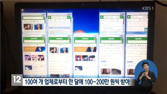 사진=KBS 방송화면 캡처