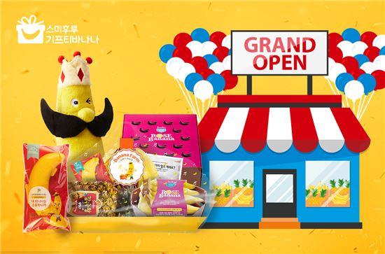 과일 선물 쇼핑몰, '스미후루 기프티바나나' 오픈