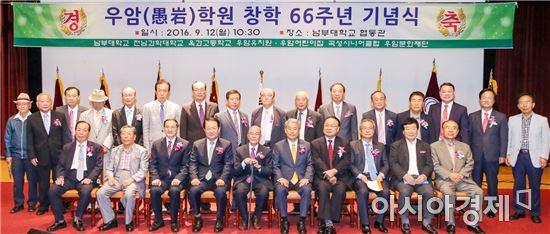 남부대·전남과학대 학교법인 우암학원 66주년 창학기념식 개최