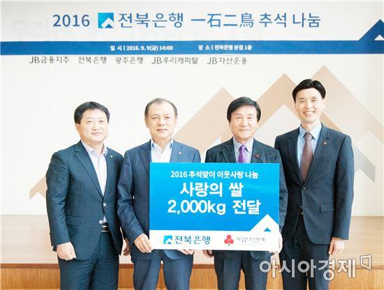 전북은행, '2016 一石二鳥 추석 나눔' 사랑의 쌀 전달