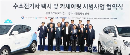 광주시-광주창조경제혁신센터, '친환경 수소&전기차 카셰어링 사업추진 업무협약'