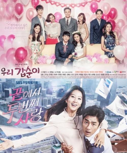 사진=SBS '우리갑순이', '끝에서 두번째 사랑' 메인 포스터