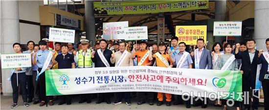 유근기 곡성군수, 추석명절 안전문화 캠페인 나서