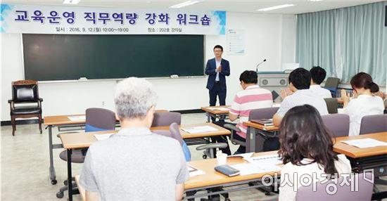 전남공무원교육원, 교육운영 역량 강화 워크숍