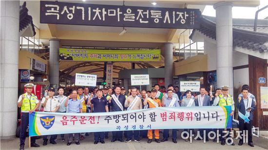 곡성경찰, 추석연휴기간 음주운전 예방 캠페인 개최