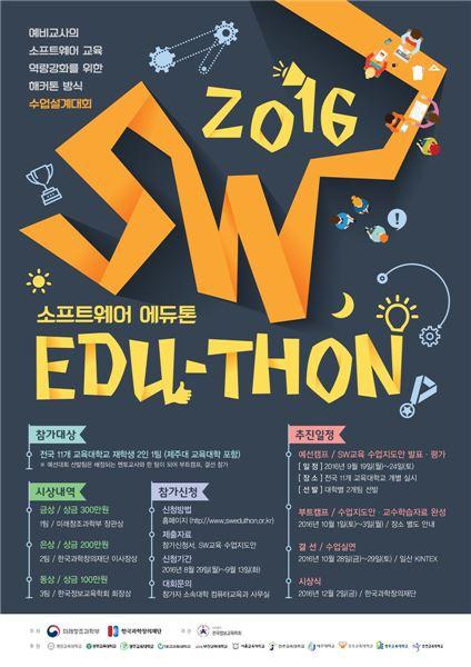 미래부, 초등학교 예비교사 SW 역량 키운다