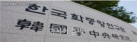 한국학중앙연구원
