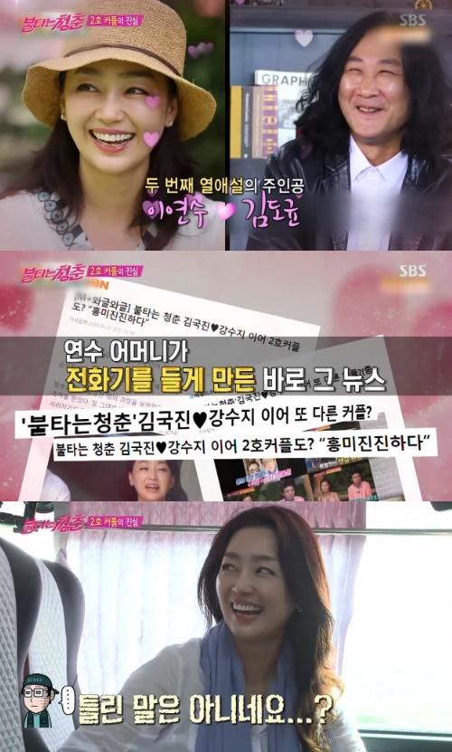 사진=SBS '불타는 청춘' 방송화면 캡처