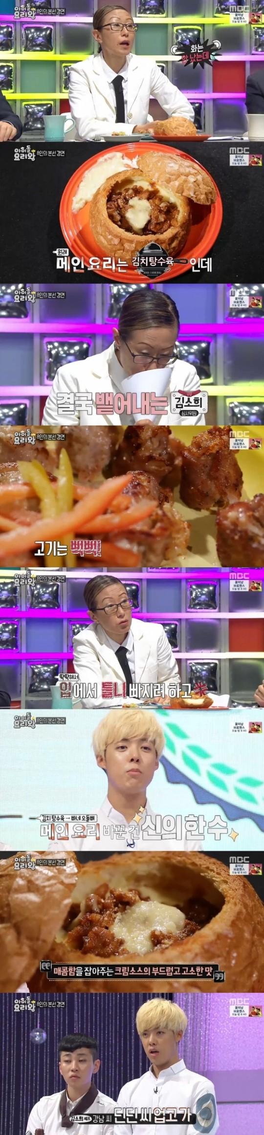 사진=MBC '아이돌 요리왕' 방송화면 캡처
