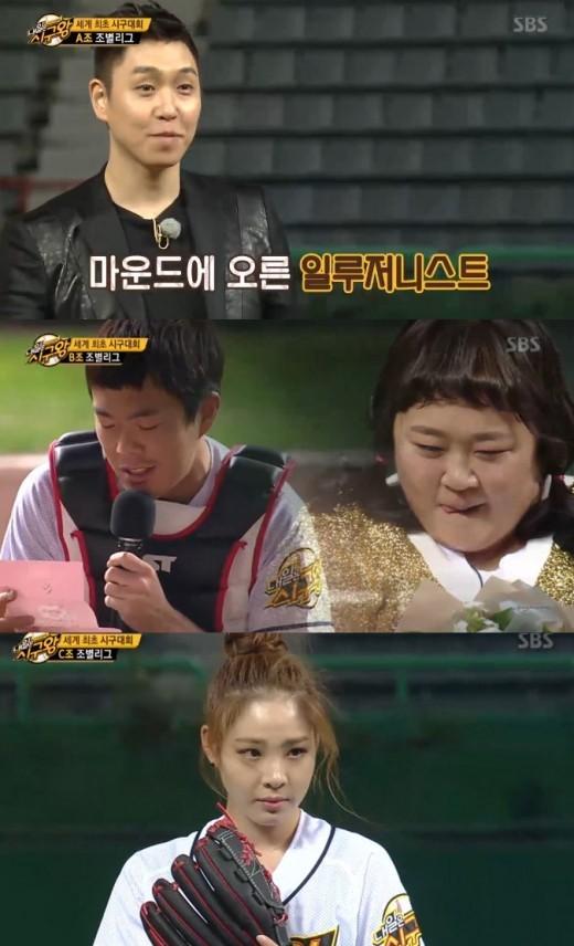 사진=SBS '내일은 시구왕' 방송화면 캡처