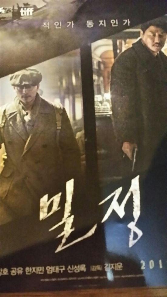 영화 밀정 포스터
