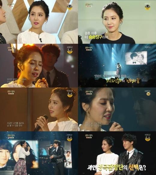 허규 신동미. 사진=KBS2 '불후의 명곡' 방송 캡쳐