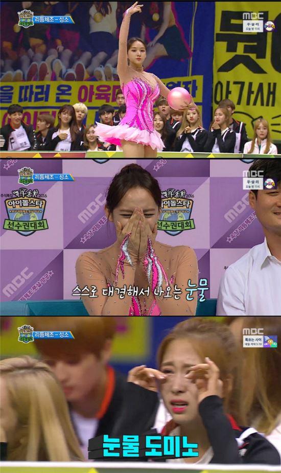 우주소녀 성소. 사진=MBC '아육대' 방송 캡쳐
