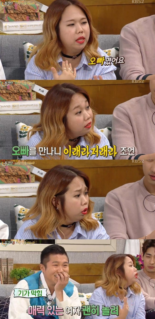 홍현희. 사진=KBS2' 해피투게더3' 방송 캡쳐