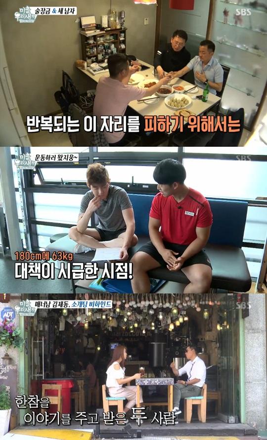 미운우리새끼. 사진=SBS '미운우리새끼' 방송 캡쳐