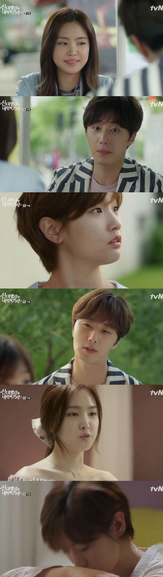 손나은 정일우 박소담. 사진=tvN '신데렐라와 네 명의 기사' 방송 캡쳐