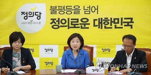 정의당. 사진=연합뉴스