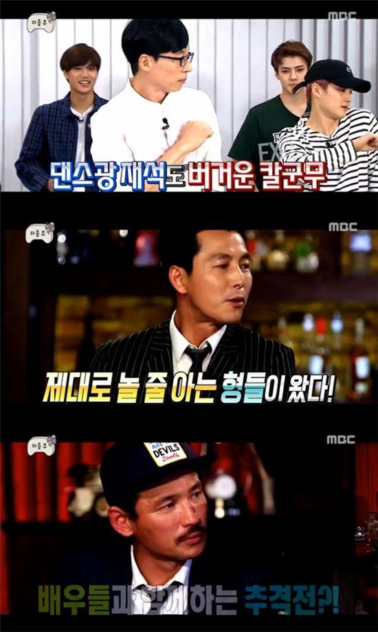 유재석 정우성 황정민. 사진=MBC '무한도전' 방송 캡쳐