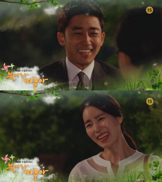 손호준 임지연. 사진=MBC '불어라 미풍아' 제공