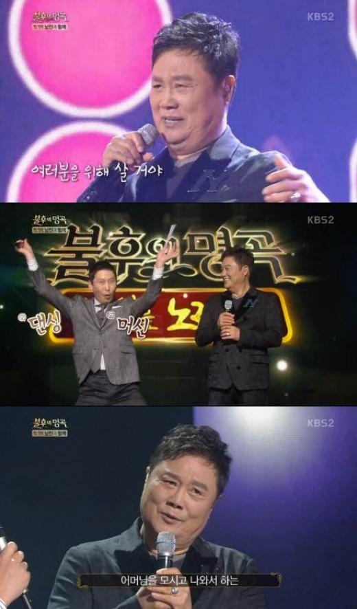 남진. 사진=KBS2 '불후의 명곡' 방송 캡쳐