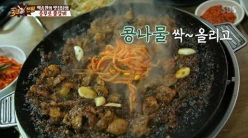 쫄갈비. 사진=SBS '백종원의 3대천왕' 방송 캡쳐