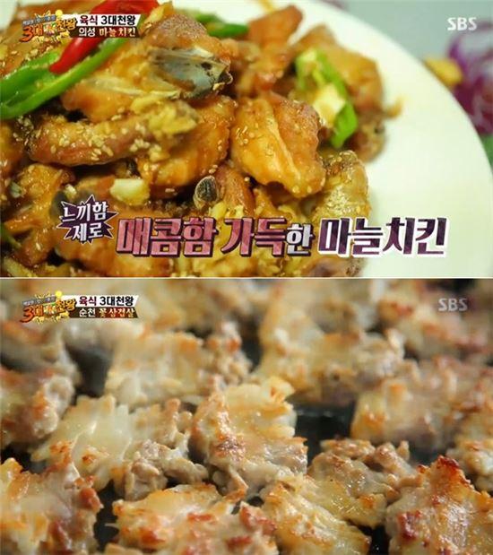 마늘치킨 꽃삼겹살. 사진=SBS '백종원의 3대천왕' 방송 캡쳐