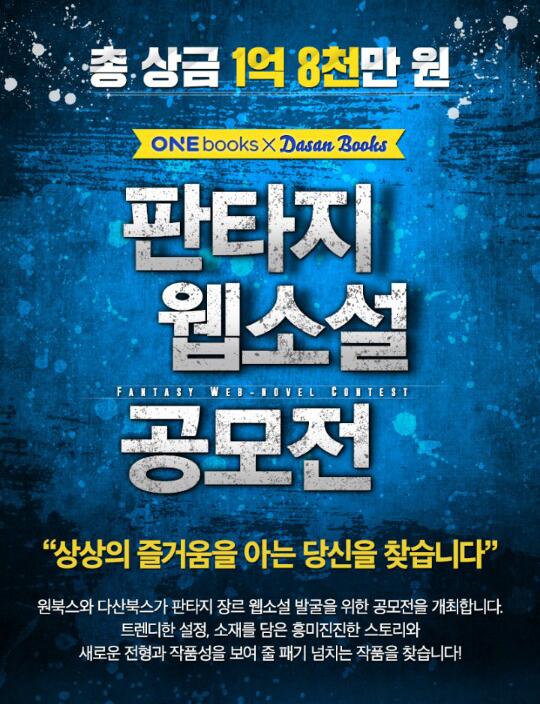 ONE books '판타지 장르 웹 소설 공모'