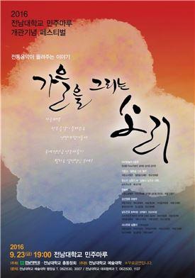 전남대 민주마루 개관기념 '가을을 그리는 소리'개최