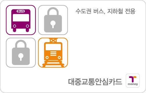 대중교통안심카드(제공=서울시)