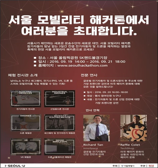 서울 모빌리티 해커톤 초대장(제공=서울시)