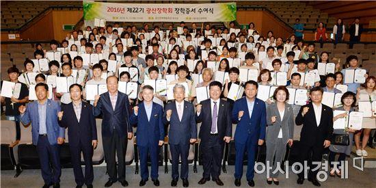 광산장학회, 학생 117명에게 장학금 전달
